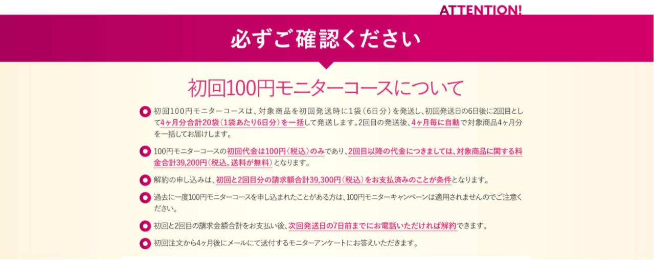 ファンソル「王妃の恵み」初回100円モニターコースについて