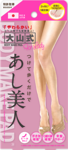 BODY MAKE PAD For Lady