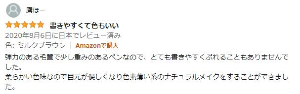 ◎ラブ・ライナー リキッドアイライナーR3