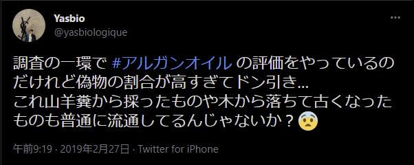 アルガンオイル偽物Twitter②